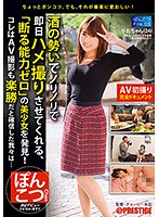 Ponkotsu-Chan Is She Making Her AV Debut!? Ponkotsu File 03 (118dic00039ps)