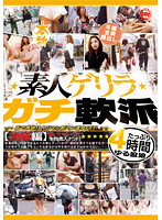 Guerrilla Amateur Pickups [Ikebukuro Edition] 4 Hours of Girls With Loose Clothes Download