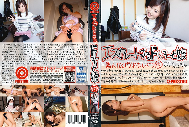 ESK-287 Doshiro And Daughter 287 To Escalate