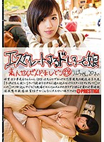 An Escalating Amateur Girl 298 Rin-chan 20 Years Old Download