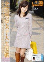 Can College vol. 35 下載