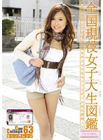 Can College vol. 63 下載