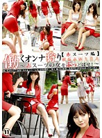 Chasing Working Women 11 (Red Suits Edition) Download