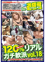 120% Real Picking up girls for real in Dotonbori vol. 18 下載