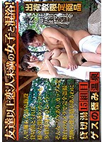 Extremely Lewd Hot Spring Completely Booked Out Group #15 Download