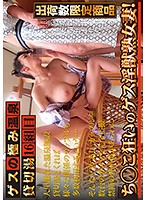Ultimate Sleazy Hot Springs: Private Reservation - Group #16 Download