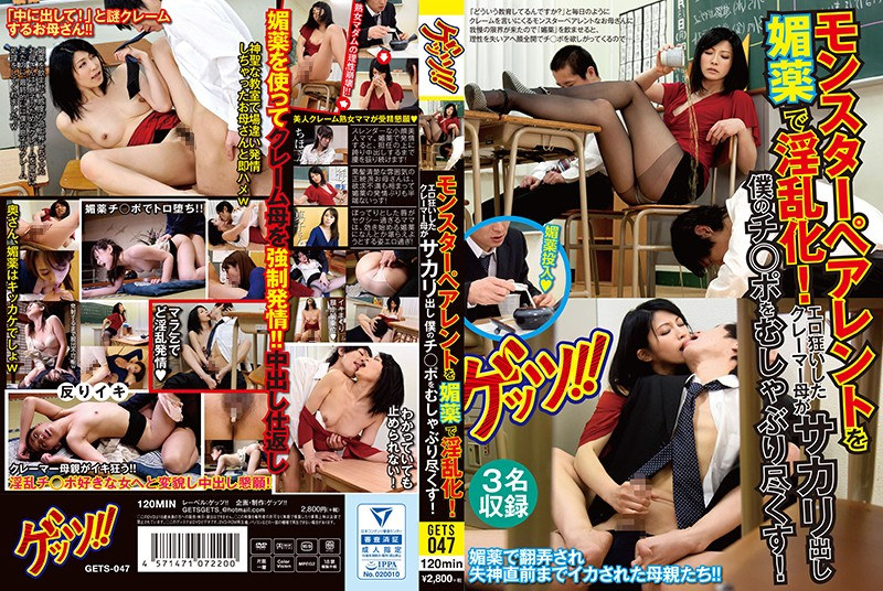 GETS-047 Monster Parent Is Becoming Lustful With Aphrodisiac!Ero Crazy Kramer Mother Starts Squatting And Sucks My Teeth.