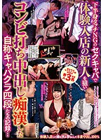 """Nothing Below the Belt! Self-proclaimed """"Black Belt"""" Cabaret Club Molesters Team Up To Creampie The New Girl Download"""