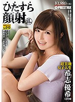 Earnest Cum Face: Yuki Kishi (Earnest Series) No. 012 Download