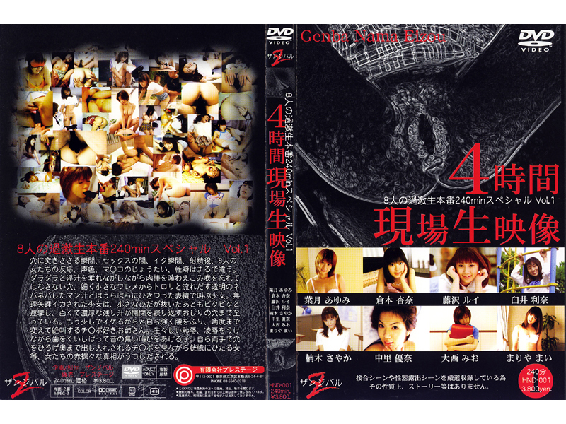 HND-001 4 Hour Raw Footage On The Scene vol. 1
