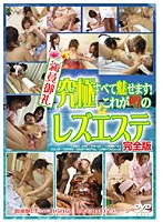 Breathtaking! The Rumors Were All True! Lesbian Massage Parlor Collection Download