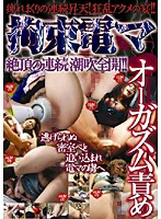 Tied Up Big Vibrator Orgasm Climax Series of Full Throttle Squirts!! 下載