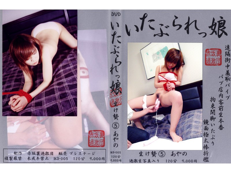 IKD-005 Kana Mochizuki ... Are Confined At Home In The Daytime