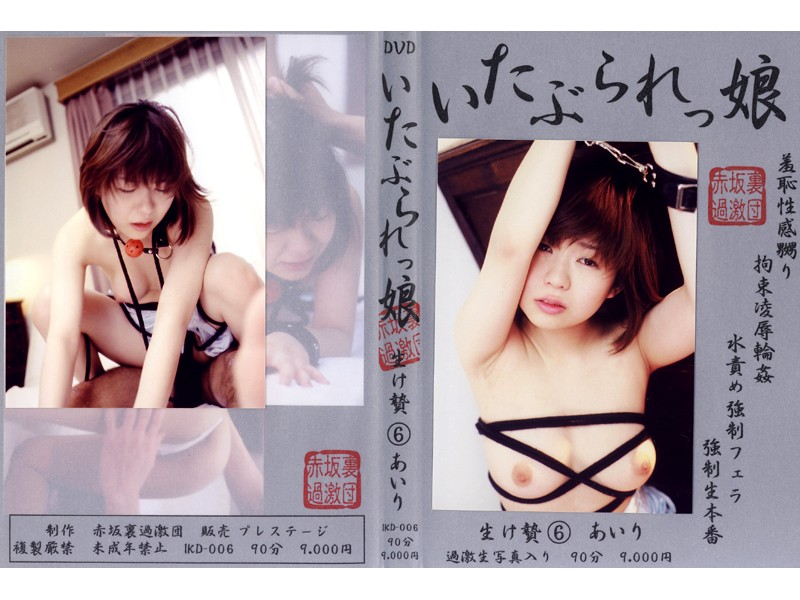 IKD-006 Jun Rukawa ... Are Confined At Home In The Daytime