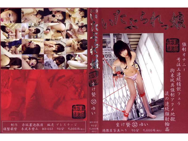 IKD-032 32 Sacrifice Yui Girls Are Itabura