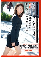 Working Woman 3 vol. 18 (118jbs00023)