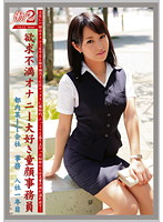 Working Woman 2 vol. 11 (118job00010)