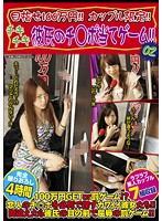 Goal 1 Million Yen!! Couples Only!! Game: Get Her Boyfriend's Cock 02 Download