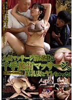 Secret Senju Massage Treatment At A Popular Massage Parlor. I Did A Married Woman With Huge Titties On My First Day! Download