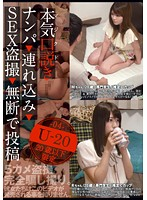 Serious Seduction U-20 4 - Picking Up Girls --> Taking Them Home --> Filming The Fuck --> Posting It Online Without Their Permission (118kkj00015)