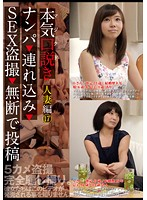 Serious Seduction - Married Woman Edition 17 - Picking Up Girls -> Taking Them Home To Fuck -> Secretly Filming The Sex -> Posting It Without Their Permission (118kkj00038)