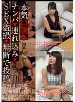 Serious Seduction - Married Woman Edition 18 - Picking Up Girls -> Taking Them Home -> Secretly Filming The SEX -> Posting It As Porn Without Their Permission 下載