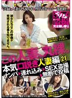 Real Seduction. Married Women Volume 21. Picking Them Up, Taking Them To A Room, Secretly Filming The SEX And Posting It Without Their Permission Download