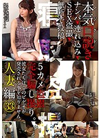 A Serious Seduction The Married Woman Edition 33 Picking Up Girls Take Them Home Film Peeping Videos While Having Sex Release A Video Posting Without Permission 下載