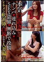 Serious Seduction A Married Woman Falls For A Handsome Romeo 2 Picking Up Girls, Take Them Home, Film Peeping Videos Of Sex, Posting Them Without Permission Download