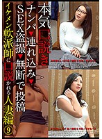 A Serious Seduction A Married Woman Who Falls For A Handsome Pickup Artist 9 Picking Up Girls, Taking Them Home, Filming Them Having Sex With Peeping Cameras, And Posting The Footage Without Permission Download