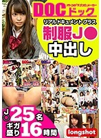 Real Document Plus Creampie Sex With A JK In Uniform Giga-Sized Fun 1000 Minutes Download