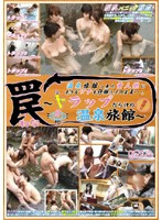 Trap - Hot Spring Hotel Full of Traps - Download