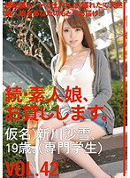 Amateur girl rental again vol. 42 (118mas00066)