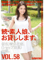 Amateur girl rental again vol. 58 下載
