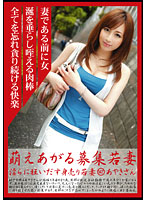 Hot Young Wife Recruitment 147: Ayaki Download