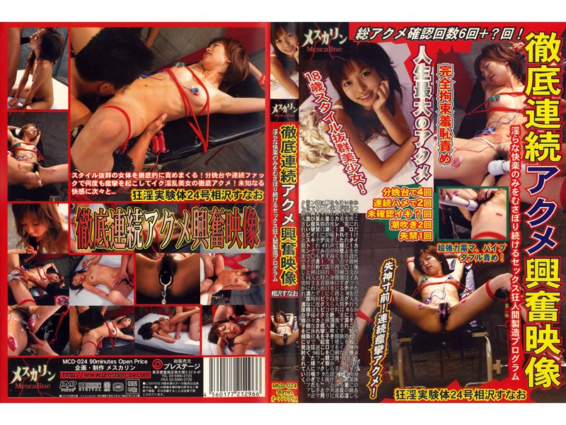 MCD-024 Continuous Orgasm Video Aizawa Applicant Excitement Thorough