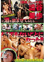 When We Got Kaho Shibuya Drunk, All Hell Broke Loose! Download
