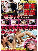 We Got Rena Kiyomoto Drunk And All Hell Broke Loose! Download