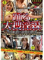 Dance Of The Investigative Lust Squad THE RENTAL ROOM 3 Download