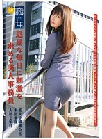 Working Girl. File 12 Download