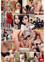 Amateur Gang Bang Project. 10 下載