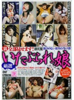 I'll show you all ! Carefully Selected! 11 Tormented Girls Download