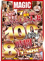 Thanks To You, We've Made It To Our 7th Anniversary!!!!! 100 Naughty Married Woman Babes Get Cut Down To Size!! 8 Hours 下載