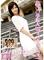 Campus Queen Communication File 02 Download