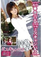 Campus Queen Communication File 07 Download