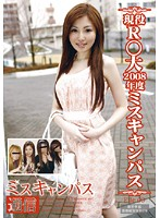 Campus Queen Communication File 09 Download