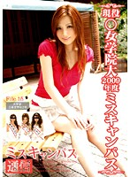 Campus Queen Communication File 15 Download