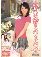 Campus Queen Communication File 20 Download