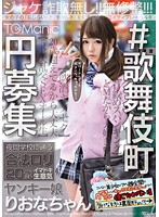 #Kabukicho Hustling 20-Year-Old Night School Student Barely Legal Lolita With An Attitude Riona. Download