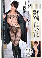 At-Home Men's Massage Parlor With The Highest Class Callgirl MIO Download